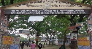 গাইবান্ধা সরকারি কলেজে মাস্টার্স প্রিলিমিনারী চালু