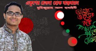 একুশের চেতনা হোক বাস্তবায়ন: মুহিব্বুল্লাহ আল হুসাইনী